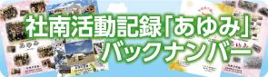 活動記録「あゆみ」バックナンバー